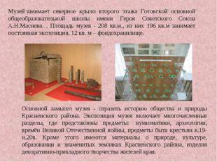 Музейзанимает северное крыло второго этажа Готовской основной общеобразовате
