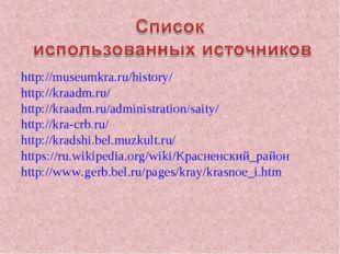 http://museumkra.ru/history/ http://kraadm.ru/ http://kraadm.ru/administratio
