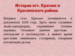 История пгт. Красное и Красненского района Впервые село Красное упоминается в
