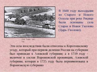 В 1600 году выходцами из Старого и Нового Оскола при реке Ржавце были основан
