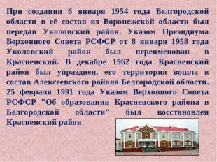 При создании 6 января 1954 года Белгородской области в её состав из Воронежск