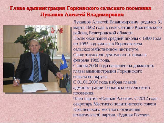 Лукашов Алексей Владимирович, родился 31 марта 1962 года в селе Сетище Красн...