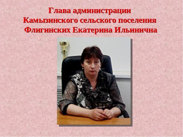 Глава администрации Камызинского сельского поселения Флигинских Екатерина Ил...