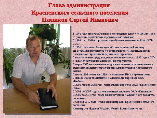Глава администрации Красненского сельского поселения Плешков Сергей Иванович...