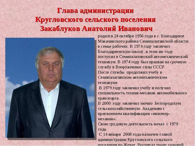 Глава администрации Кругловского сельского поселения Закаблуков Анатолий Ива...
