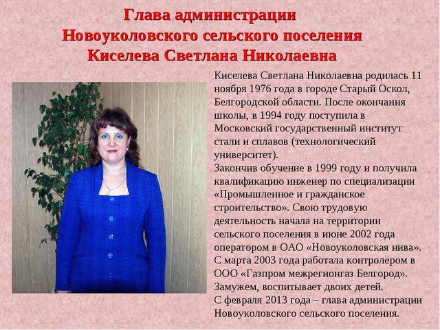 Глава администрации Новоуколовского сельского поселения Киселева Светлана Ни...