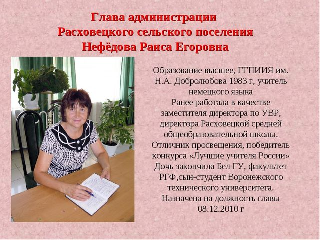 Глава администрации Расховецкого сельского поселения Нефёдова Раиса Егоровна...