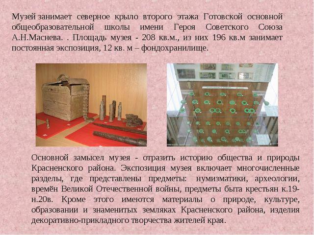 Музейзанимает северное крыло второго этажа Готовской основной общеобразовате...
