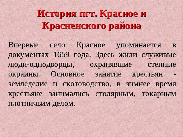 История пгт. Красное и Красненского района Впервые село Красное упоминается в...