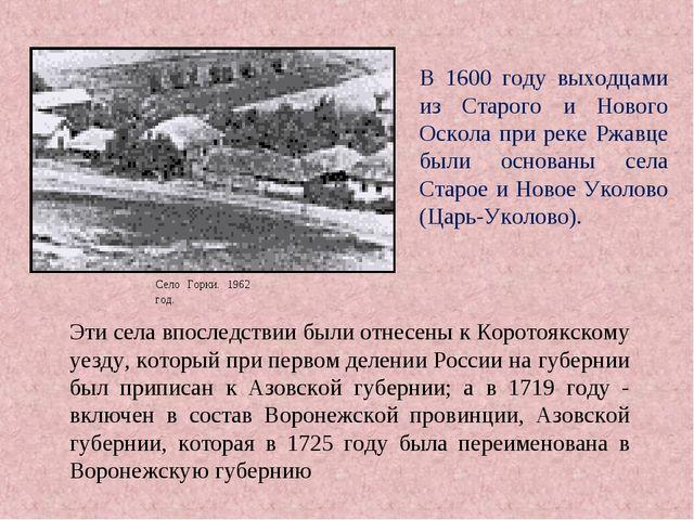 В 1600 году выходцами из Старого и Нового Оскола при реке Ржавце были основан...