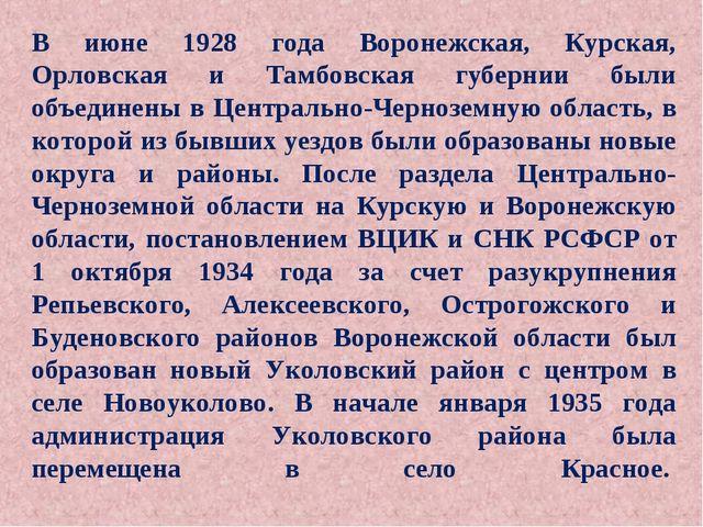 В июне 1928 года Воронежская, Курская, Орловская и Тамбовская губернии были о...