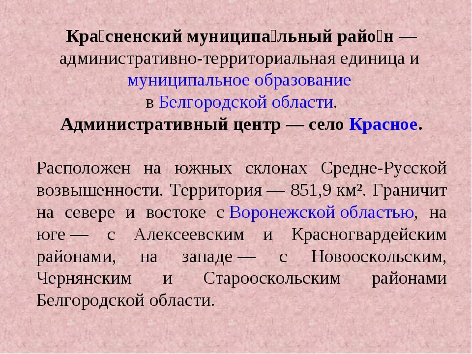 Кра́сненский муниципа́льный райо́н— административно-территориальная единица...