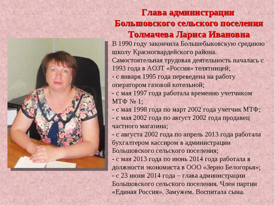 Глава администрации Большовского сельского поселения Толмачева Лариса Ивановн...