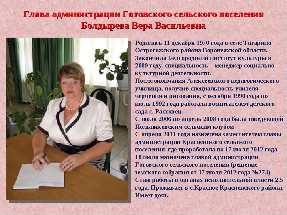 Родилась 11 декабря 1970 года в селе Татарино Острогожского района Воронежско...