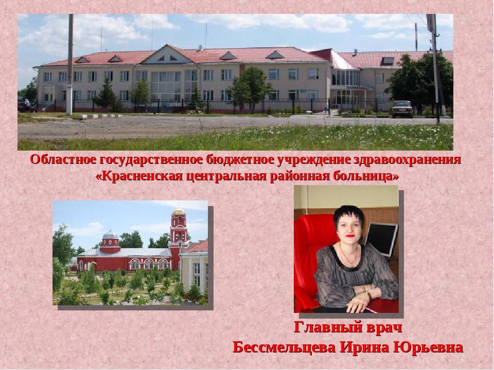 Областное государственное бюджетное учреждение здравоохранения «Красненская ц...