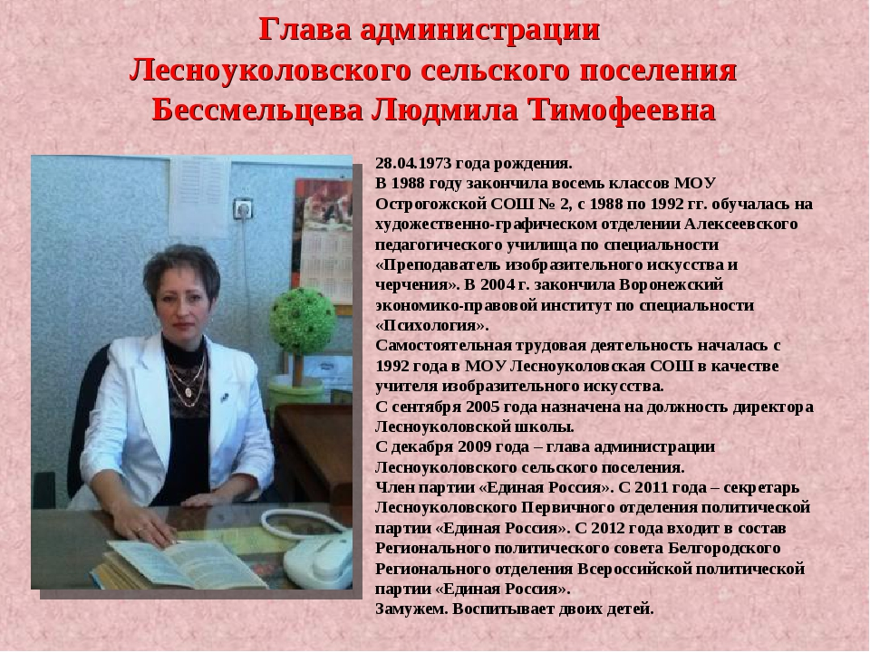 Глава администрации Лесноуколовского сельского поселения Бессмельцева Людмила...
