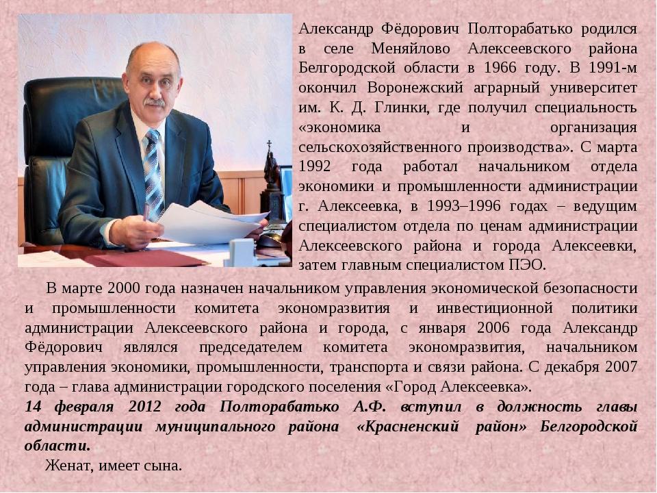 В марте 2000 года назначен начальником управления экономической безопасн...