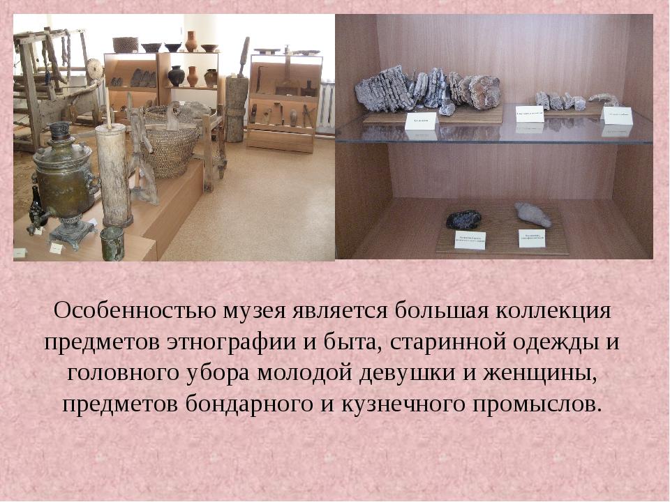 Особенностью музея является большая коллекция предметов этнографии и быта,...