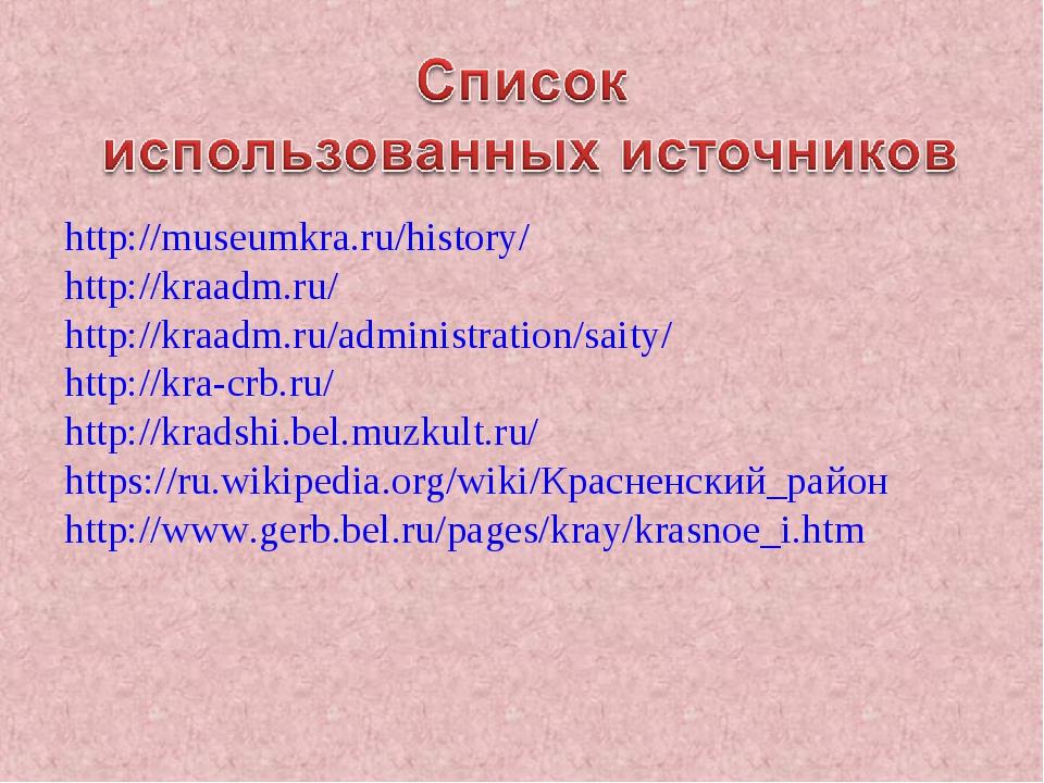 http://museumkra.ru/history/ http://kraadm.ru/ http://kraadm.ru/administratio...