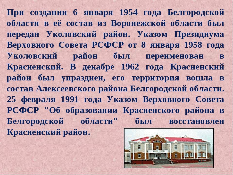 При создании 6 января 1954 года Белгородской области в её состав из Воронежск...