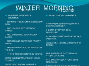 WINTER MORNING ENGLISH РУССКИЙ WINTER IS THE KING OF SHOWMEN, TURNING TREE ST