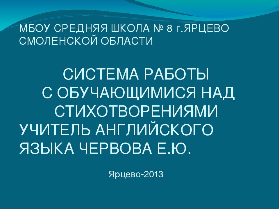 МБОУ СРЕДНЯЯ ШКОЛА № 8 г.ЯРЦЕВО СМОЛЕНСКОЙ ОБЛАСТИ СИСТЕМА РАБОТЫ С ОБУЧАЮЩИМ...