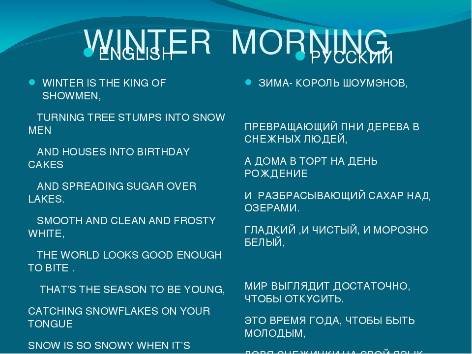 WINTER MORNING ENGLISH РУССКИЙ WINTER IS THE KING OF SHOWMEN, TURNING TREE ST...