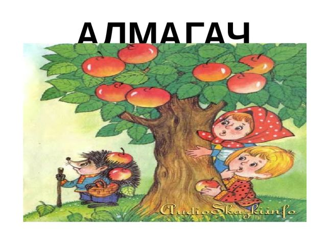 АЛМАГАЧ