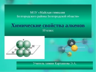 МОУ «Майская гимназия Белгородского района Белгородской области» Химические с