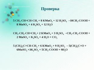 Проверка 5 СН3-СН=СН-СН3 + 8 КMnO4 + 12 H2SO4 →10CH3-COOH + 8 MnSO4 + 4 K2SO4