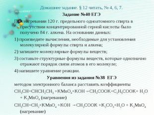 Домашнее задание. § 12 читать, № 4, 6, 7. Задание №40 ЕГЭ При нагревании 120