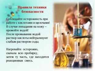 Правила техники безопасности Соблюдайте осторожность при работе с кислотами и