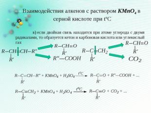 Взаимодействия алкенов с раствором KMnO4 в серной кислоте при tºC в)если дво