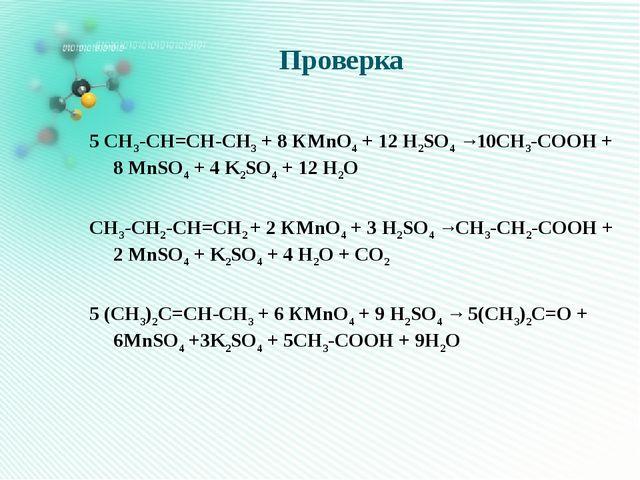 Проверка 5 СН3-СН=СН-СН3 + 8 КMnO4 + 12 H2SO4 →10CH3-COOH + 8 MnSO4 + 4 K2SO4...