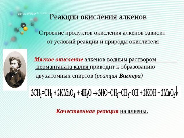 Реакции окисления алкенов Строение продуктов окисления алкенов зависит от усл...