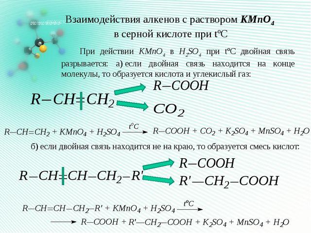 Взаимодействия алкенов с раствором KMnO4 в серной кислоте при tºC При действи...