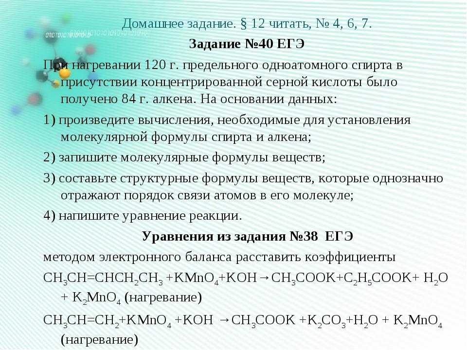 Домашнее задание. § 12 читать, № 4, 6, 7. Задание №40 ЕГЭ При нагревании 120...