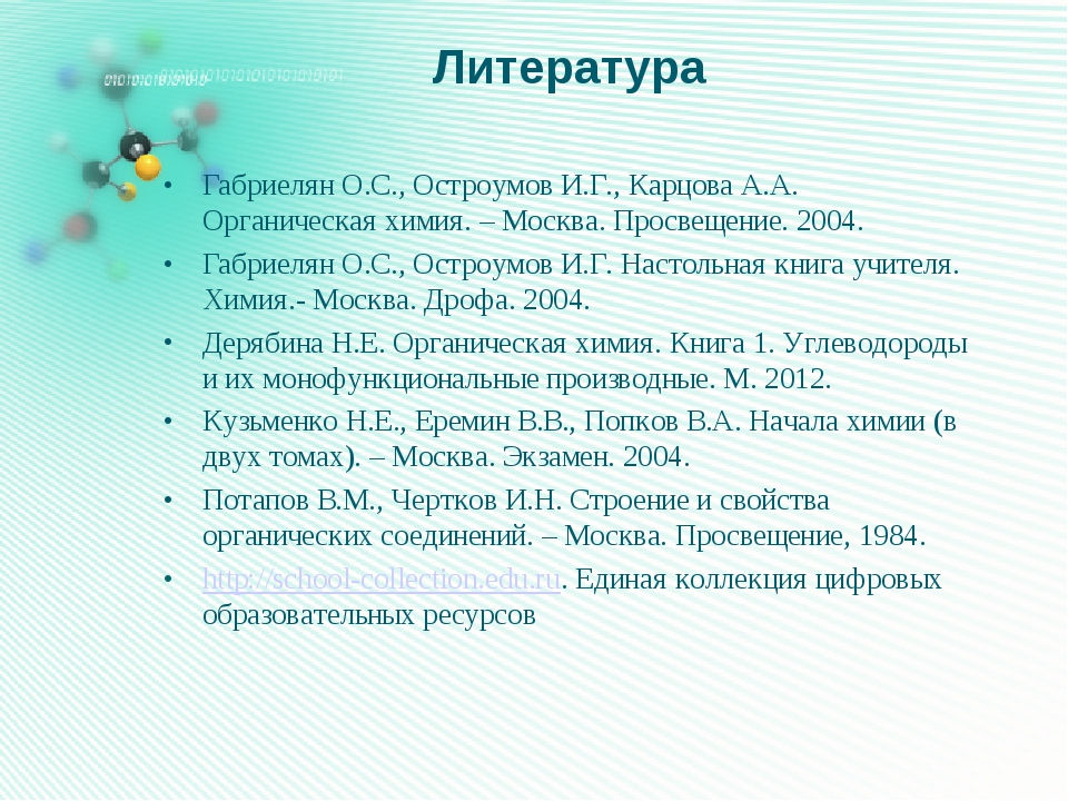 Литература Габриелян О.С., Остроумов И.Г., Карцова А.А. Органическая химия. –...