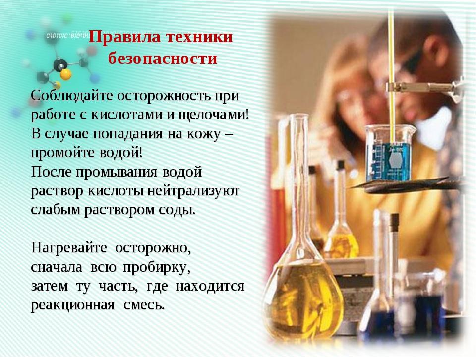 Правила техники безопасности Соблюдайте осторожность при работе с кислотами и...