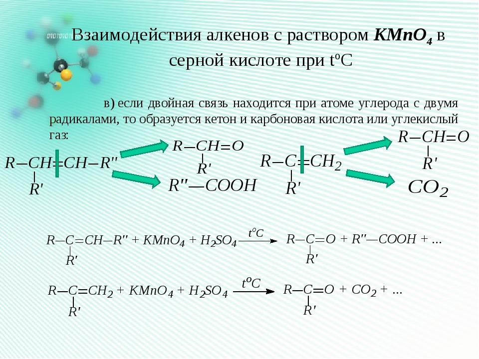 Взаимодействия алкенов с раствором KMnO4 в серной кислоте при tºC в)если дво...