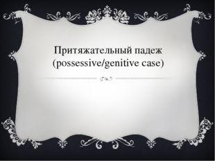 Притяжательный падеж (possessive/genitive case)
