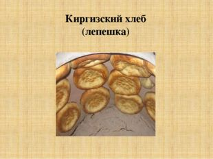 Киргизский хлеб (лепешка)