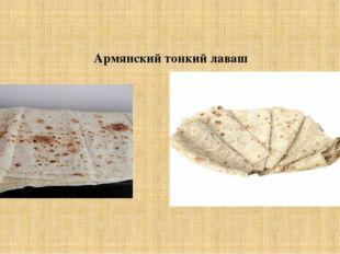 Армянский тонкий лаваш