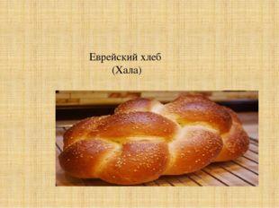 Еврейский хлеб (Хала)