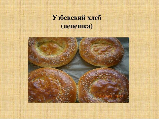 Узбекский хлеб (лепешка)