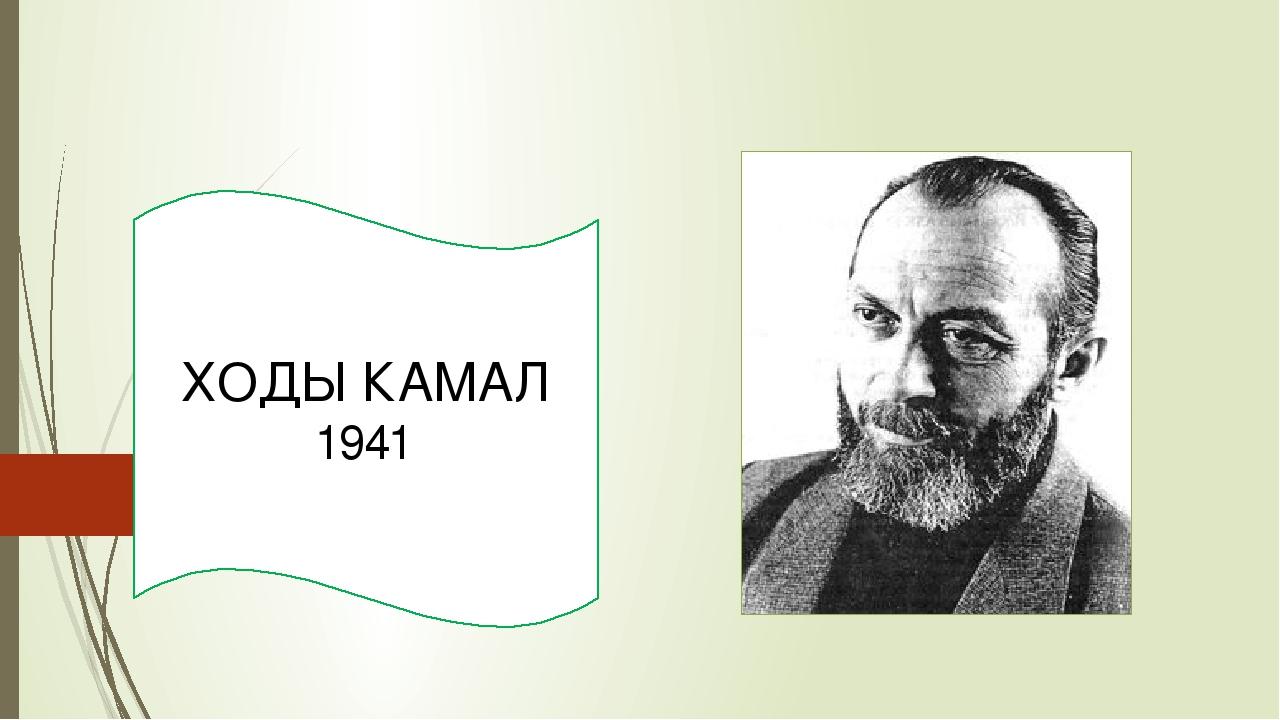 ХОДЫ КАМАЛ 1941