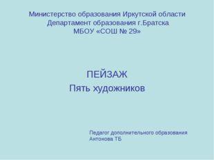 Министерство образования Иркутской области Департамент образования г.Братска