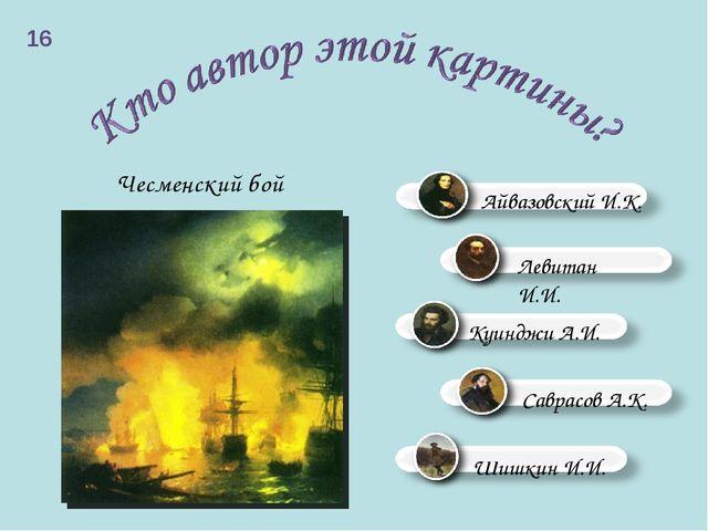 Чесменский бой 16