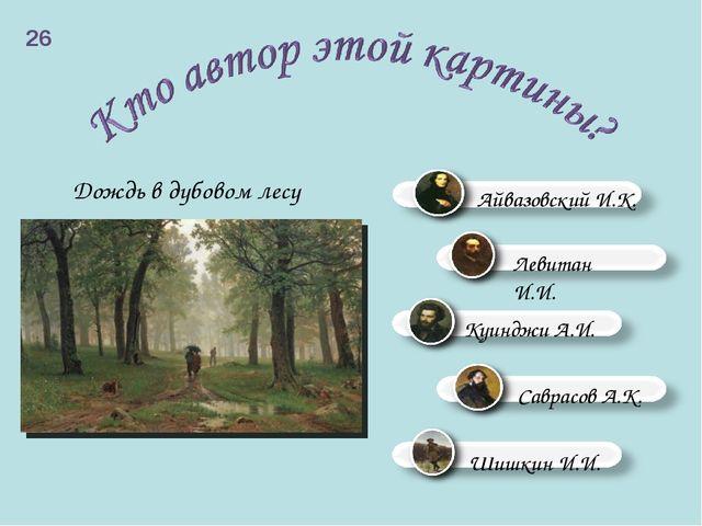 Дождь в дубовом лесу 26