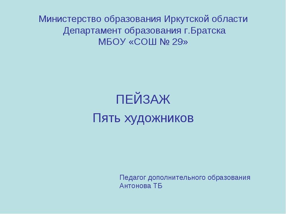Министерство образования Иркутской области Департамент образования г.Братска...